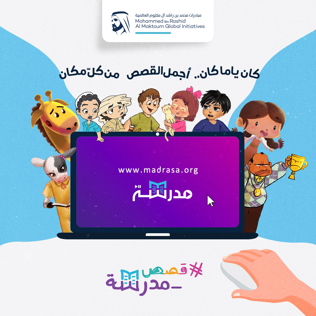 Animated Stories Launched Online To Teach Children Arabic